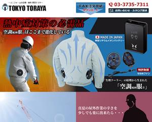東京トラヤ 空調風神服