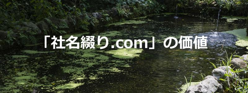 「社名綴り.com」の価値