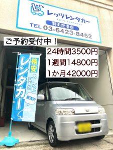 羽田空港格安レンタカーレッツレンタカー