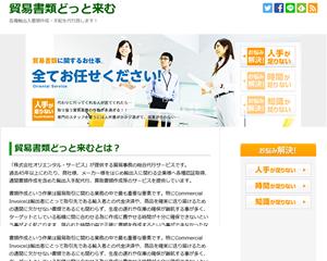 輸出入書類作成・手配代行情報サイトを納品公開いたしました