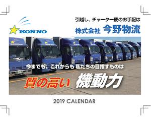 運送会社様の次年度カレンダー表紙DTPデータ納品