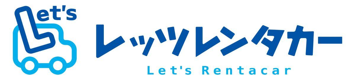 羽田空港近く穴森稲荷駅の格安軽自動車レンタカー「レッツレンタカー羽田空港店」様サイトを納品公開