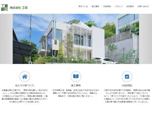 高級注文住宅建築会社「工房」様ホームページを公開・納品いたしました