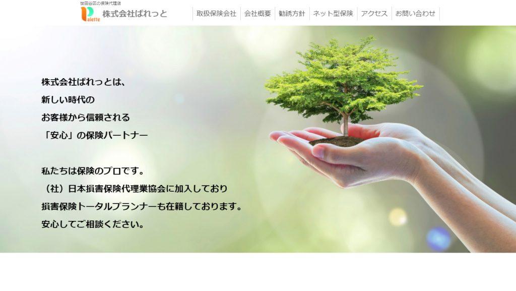 生損保 募集代理店保険代理店「ぱれっと」ホームページ